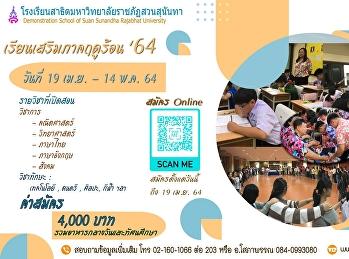 Summer Course