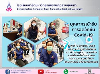 บุคลากรโรงเรียนสาธิตเข้ารับการฉีดวัคซีน Covid-19