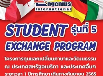 โครงการแลกเปลี่ยนภาษาและวัฒนธรรม Engenius International รุ่นที่ 5 ประจำปี 2565-2566 เปิดรับสมัครแล้ววันนี้