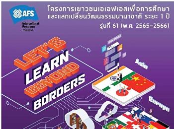 AFS 2022