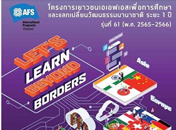 โครงการนักเรียนแลกเปลี่ยน AFS 2565