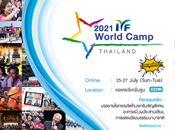 เปิดลงทะเบียนค่ายเยาวชน 2021 IYF World Camp