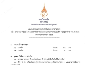 Criteria for admission into the Doctor of Medicine program Prince Chulabhorn College of Medical Sciences