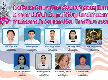 ขอแสดงความยินดีกับนักเรียนทุกคนที่ได้รับทุนเดินทางไปต่างประเทศตามโครงการนักเรียนแลกเปลี่ยน ปีการศึกษา 2564